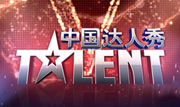 China's Got Talent