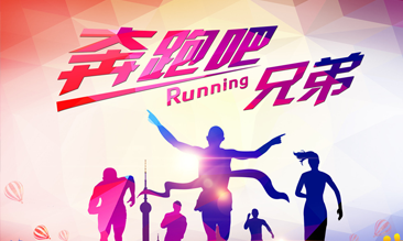 Branding of Running Man