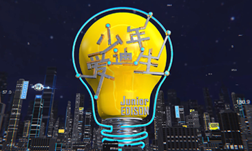 The Publicity Video and Program Branding of Junior Edison