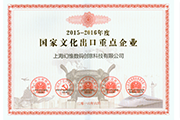 Motion Magic recognized as one of 2015-2016 National Key Enterprises of Cultural Export for the third time